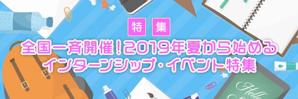 全国一斉開催!2019年夏から始めるインターンシップ・イベント特集