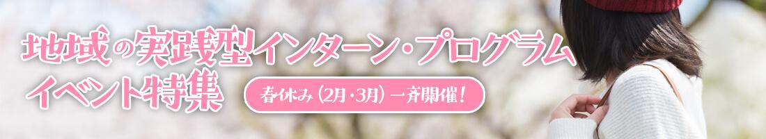春休み(2月・3月)一斉開催!地域の実践型インターン・プログラムイベント特集