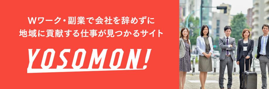 Wワーク・副業で会社を辞めずに 地域に貢献する仕事が見つかるサイト YOSOMON!