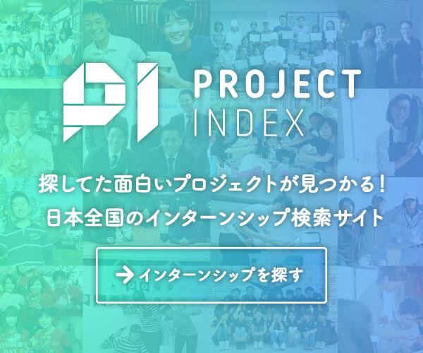 インターンシップ募集求人サイト「PROJECT INDEX」